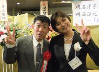 明石洋子さん祝賀会_徹之さんとそうたママ