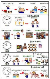 合同運動会_しおり2
