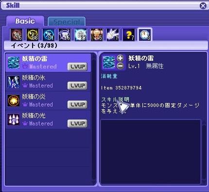 追加イベント専用スキル