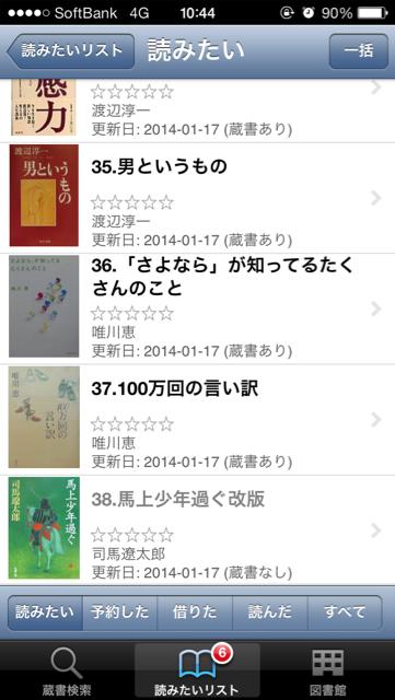 写真 2014-01-17 15 27 30