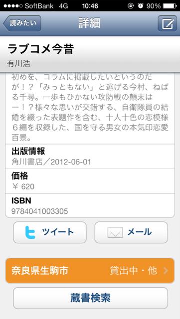 写真 2014-01-17 15 27 29 (1)