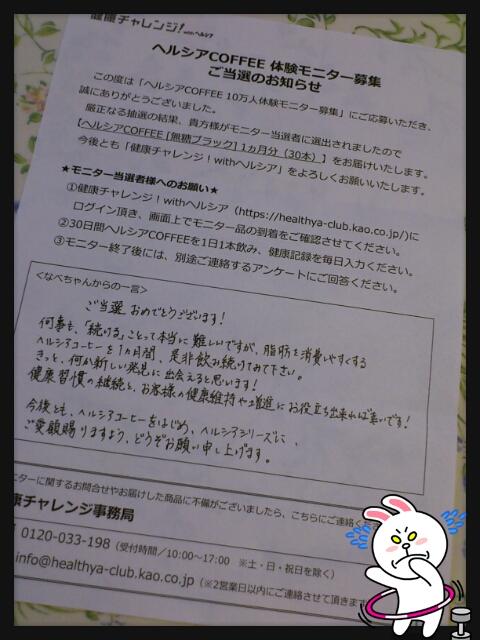 LINEcamera_share_2013-06-24-21-36-28.jpg