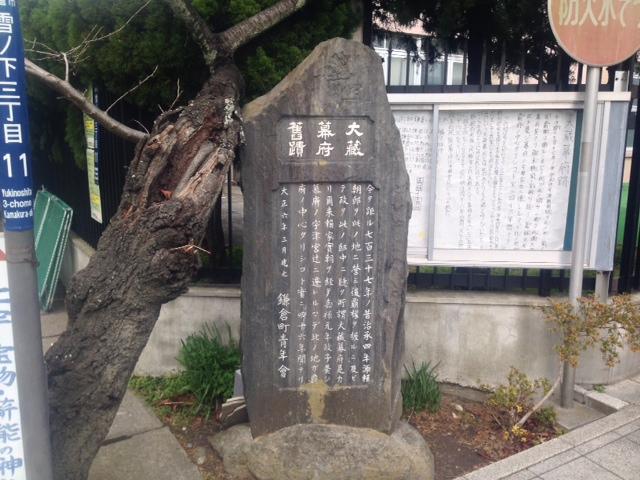 鎌倉幕府①
