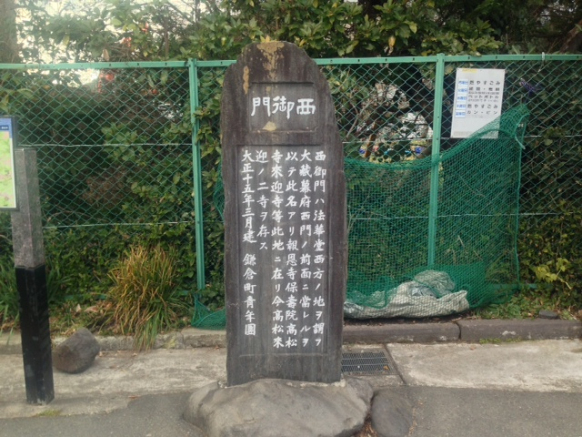 鎌倉幕府②