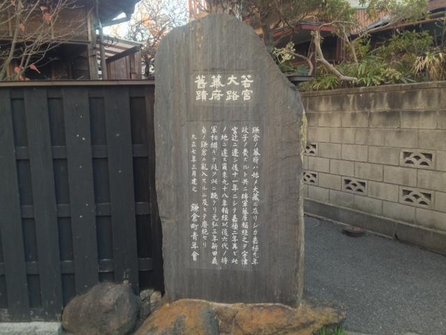 鎌倉幕府④