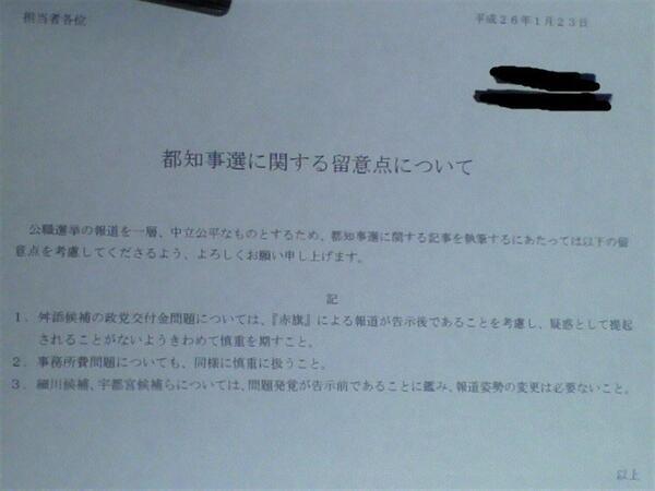 舛添要一の汚職報道は禁止。マスコミ、記者クラブにおふれが出ている