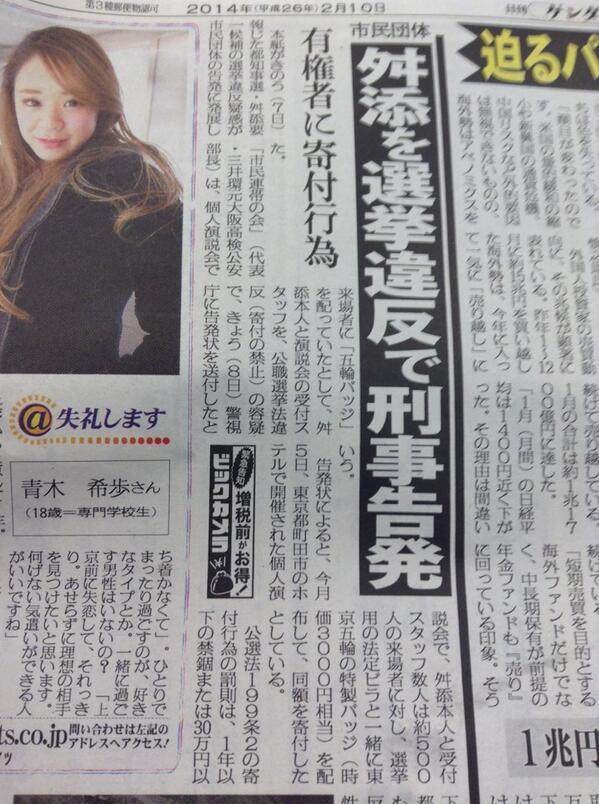 元検察官の三井環が舛添の選挙違反をすでに刑事告発