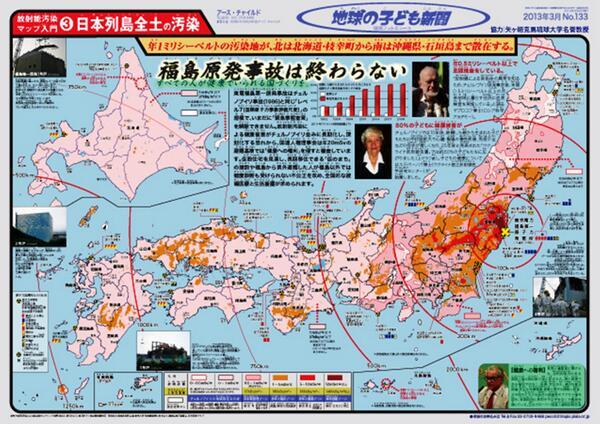 日本列島全土汚染図
