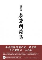 泉芳朗詩集_035