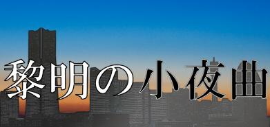 黎明ロゴ1