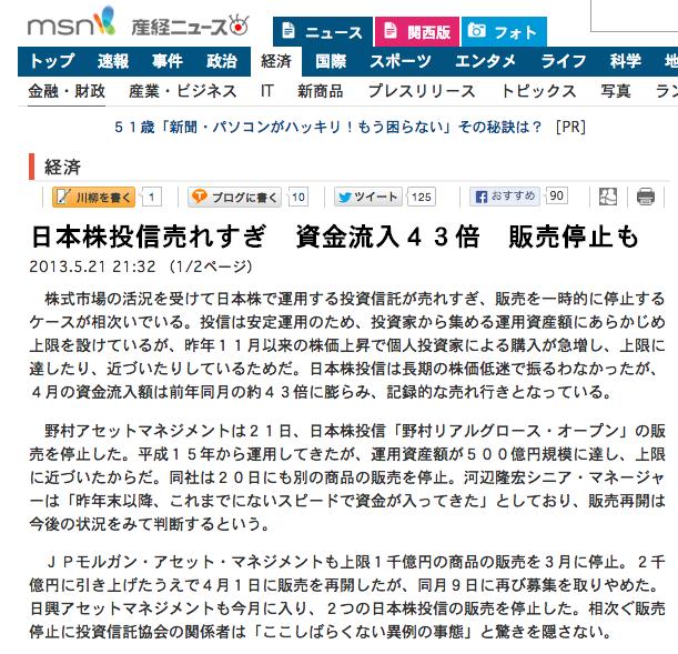 日本株投信売れすぎ