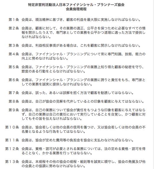 620ファイナンシャル倫理規定