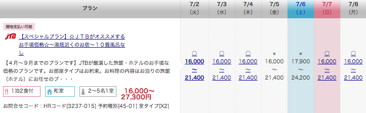 623奈良屋閑散