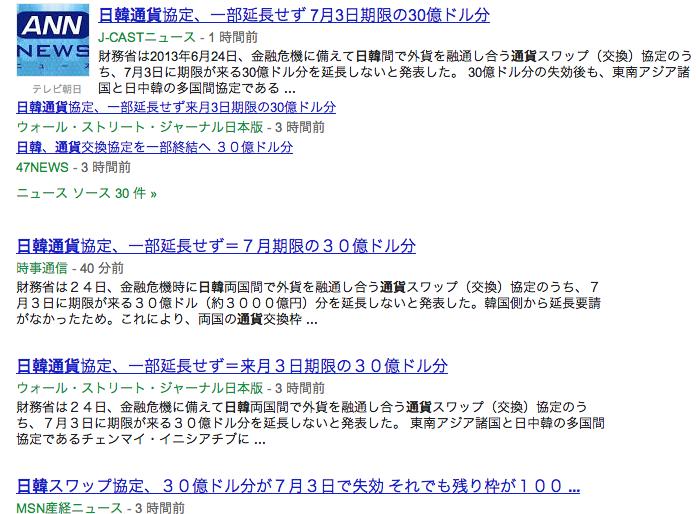 624日韓通貨Google