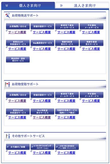 佐川ウエブサービス