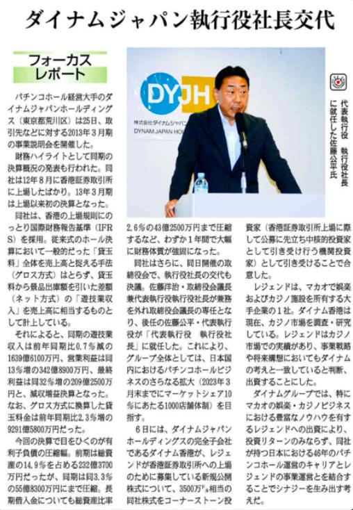 629産経新聞