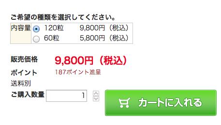 レスベラ価格