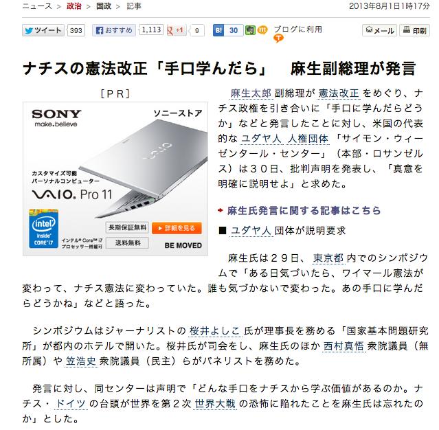 802朝日新聞