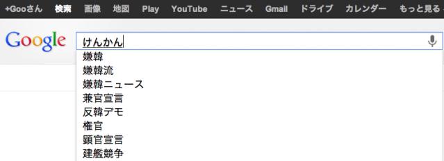 Googleけんかん