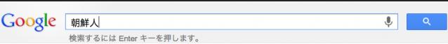 Google朝鮮人