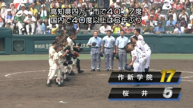 816高校野球1