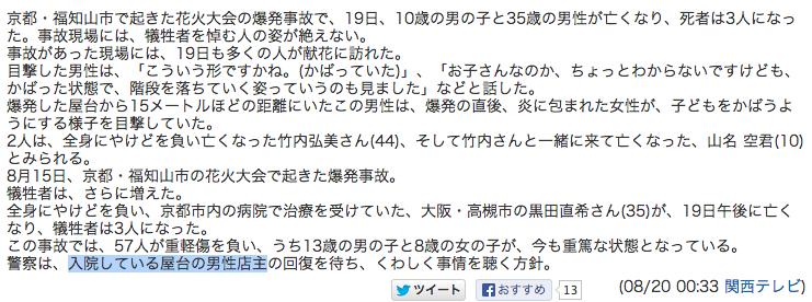 820日本爆発0