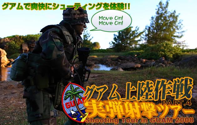 823射撃2