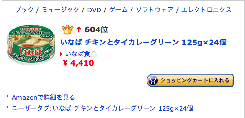 831タイカレー Amazon価格