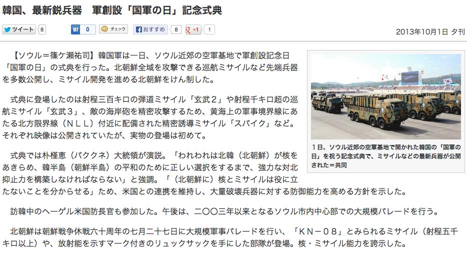 1002東京新聞