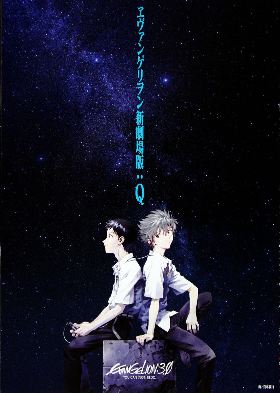 エヴァンゲリヲン・新劇場版Q