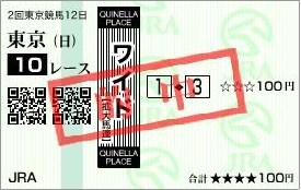 20130526東京10R