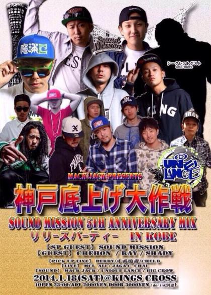 20140118_flyer.jpg