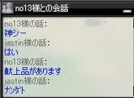 20130728-0-jastin.jpg