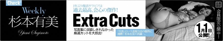 週プレnet 2013年12月Extra Cuts 杉本有美