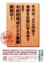 pamphlet_zenkoku[1]