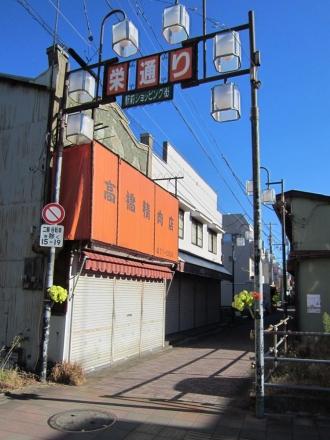 高橋精肉店②