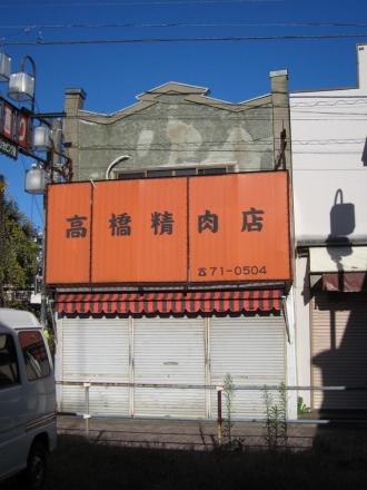 高橋精肉店③