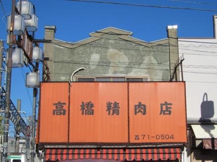 高橋精肉店①
