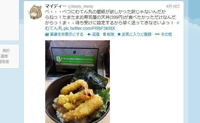 お寿司屋さんの天丼や11