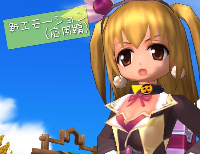 新エモ応用編