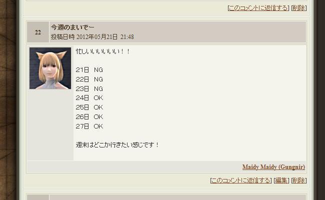 新生ロードストーン2