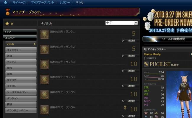 新生ロードストーン5