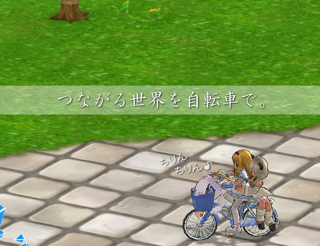 つながる世界を自転車で。