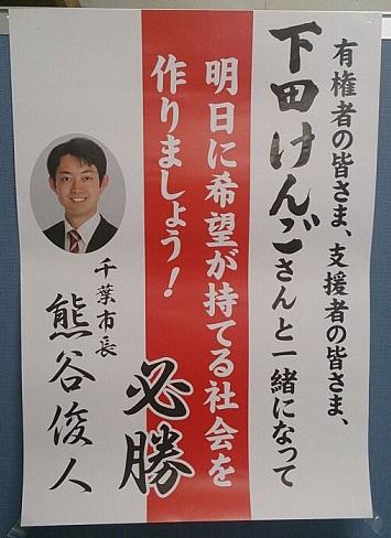 熊谷市長のためがき