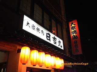 001hiyoshi.jpg