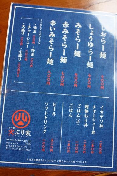 火ぷり家2