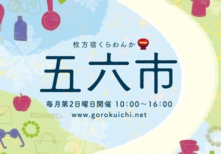 gorokuichi450.jpg