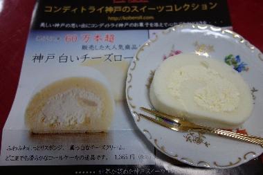 チーズロール1116