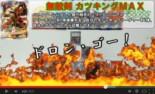 superdeck-max-duel-movie-20131128.jpg