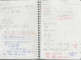 130729相澤塾メモ1 - コピー